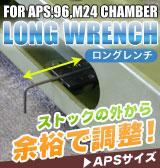 APS-2、TYPE96、M24用ロングレンチ