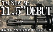 次世代M4用リアルアウターバレル