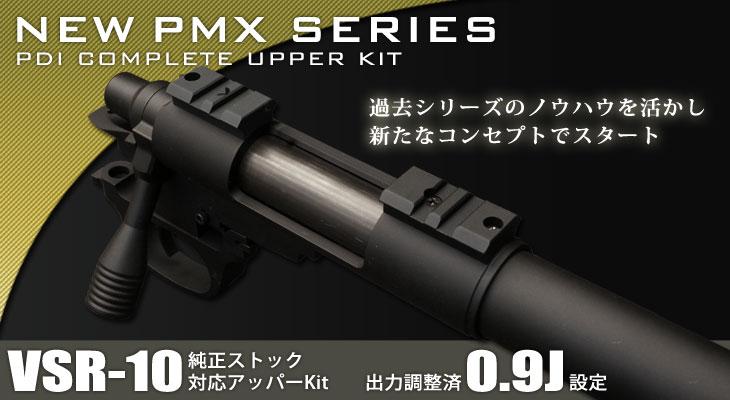 PMX-001