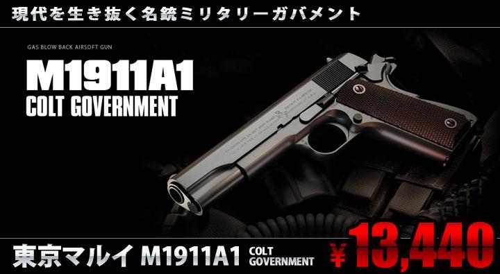 東京マルイ M1911A1 本体
