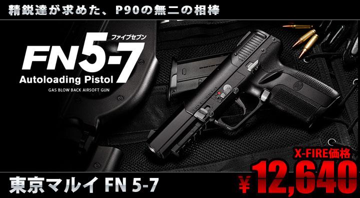 東京マルイ FN 5-7 本体
