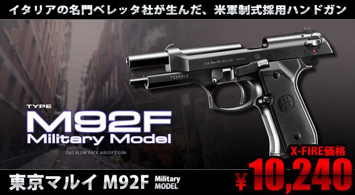 東京マルイ M92F 本体