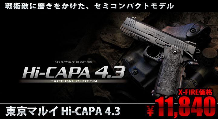 東京マルイ Hi-CAPA 4.3 本体