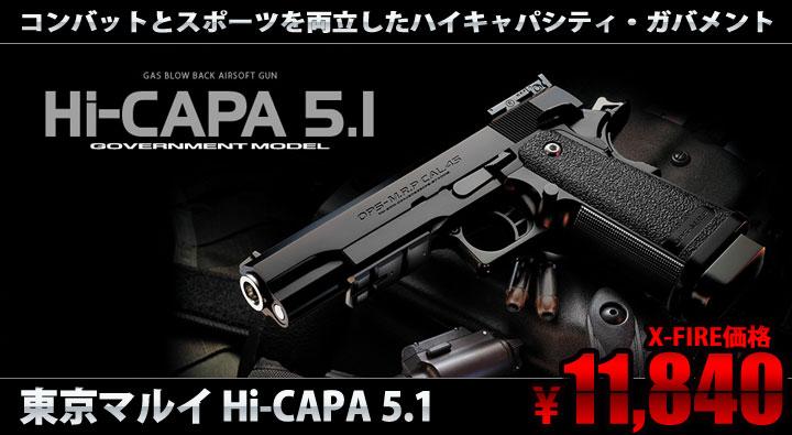 東京マルイ Hi-CAPA 5.1 本体