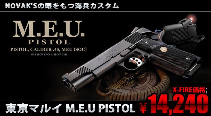 東京マルイ M.E.U PISTOL 本体