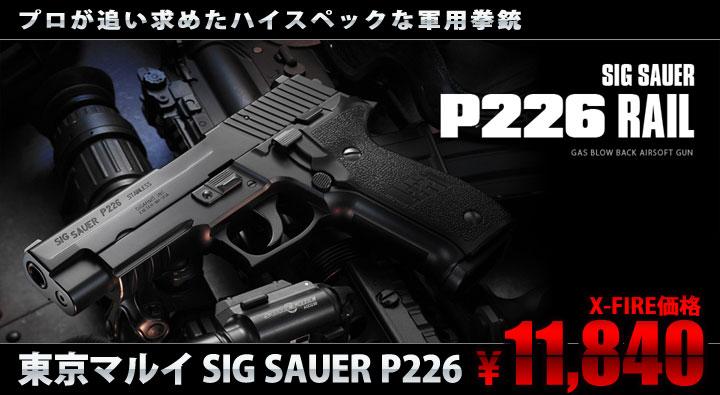 東京マルイ SIG SAUER P226 本体