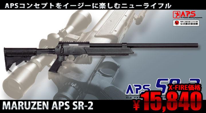 SR-2 本体