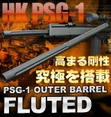 PSG-1用アウターバレルフルート