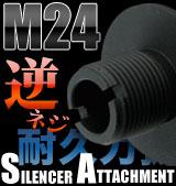 M24サイレンサーアタッチメント