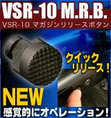 VSR-10用マガジンリリースボタン