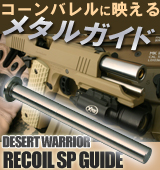 desert warrior spring guide