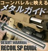 desert warrior spring guide