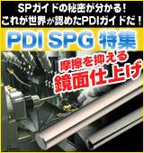 PDI製スプリングガイド
