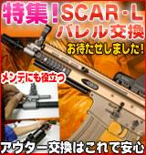SCAR-Lバレル交換方法