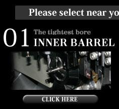 インナーバレル イージーオーダーシステム 01インナーバレルはコチラ