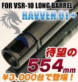 VSR-10ロング用554mm01+インナーバレル