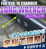 VSR-10用ロングレンチ