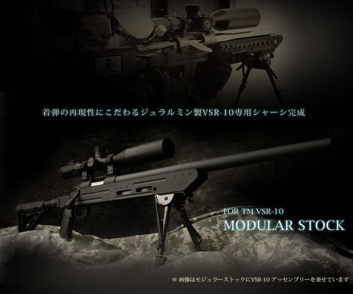 VSR-10用モジュラーストック(MODULAR STOCK)1