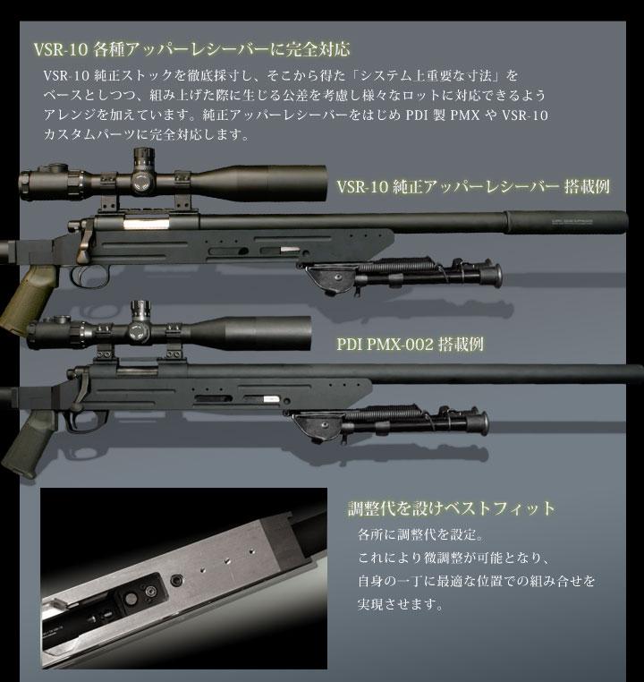 VSR-10用モジュラーストック(MODULAR STOCK)5