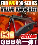 WE G39バルブノッカー